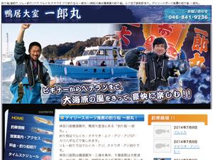 東京湾タチウオ、アジリレー船|鴨居一郎丸さん