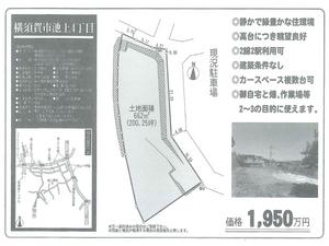 横須賀市に家を建てる!池上の土地探し編