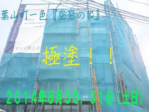 湘南葉山一色にて|夏の終わりに見学会を開催します!