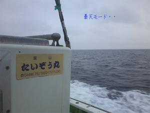 葉山港から出船|相模湾キハダマグロ釣り撃沈丸・・・の巻