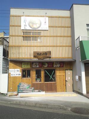 新逗子駅前ラーメン|麺屋二郎さん