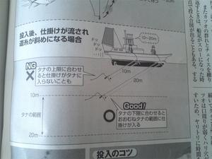 hayama-abuzurikou-maguro-shugyou4.jpg