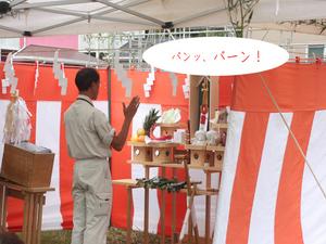 miurashi-hasseimachi-a-jichinsai4.jpg