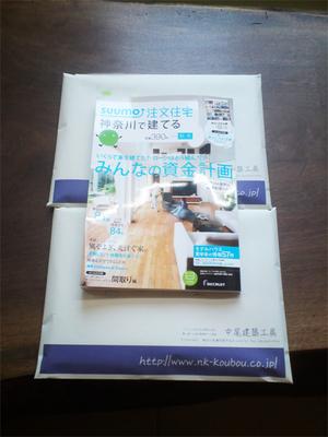 注文住宅|神奈川で建てるに掲載されたオーナー様へ!