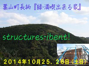 葉山町長柄『緑-満喫出来る家』structure,s-event!先行予約受け付け開始しました!