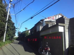 三浦市三崎町小網代|新築への建て替え計画案件視察