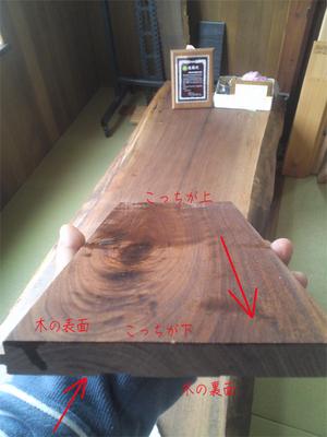 無垢フローリングの床材|高級品だけれども、これはクレームに該当する?