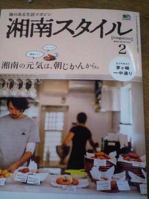 逗子市逗子『招き入れる家』が湘南スタイルMagazineに掲載されました!
