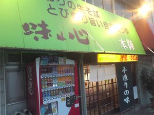 JR衣笠駅前生そばのお店本陣さん☆