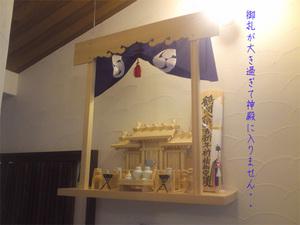 kamidana-toritsukehouhou2.jpg