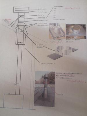 maki-stove-maintenance-entotsu4.jpg