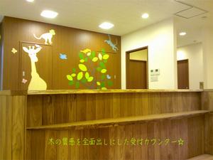 yokosuka-kusunokiclinic-aisatsu2.jpg