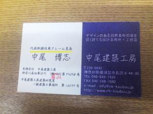 hujisawashi-mirokuji-k-jichinsai2.jpg