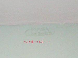 miurashi-hasseimachi-a-kabenuri-kengaku3.jpg