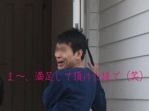 miurashi-hasseimachi-a-ohikiwatashi3.jpg