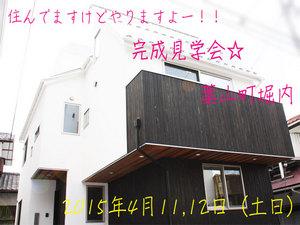 葉山町に建てた新築一戸建ての注文住宅|完成見学会情報更新しました!