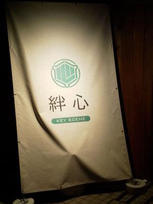 つけ麺&串焼きダイニング|新逗子絆心さん☆