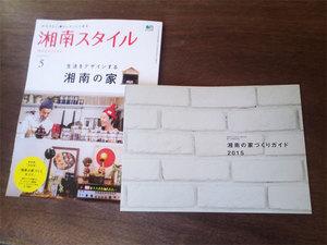 湘南スタイルMagazine湘南家造り相談室再開しまーす!