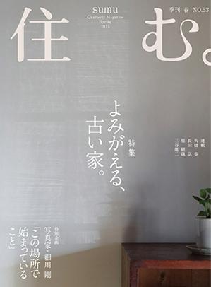 雑誌『住む』に中尾建築工房施工事例邸宅が掲載されました!