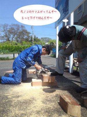 miurashi-hasseimachi-a-seshusekou-dougu-tsukaikata2.jpg