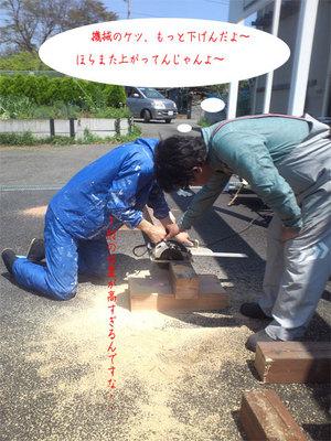 miurashi-hasseimachi-a-seshusekou-dougu-tsukaikata3.jpg