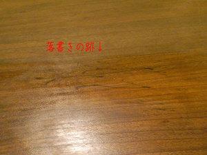 無垢の板にマジックで落書きしちゃった時の対処方法!