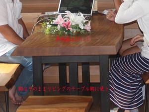 無垢の一枚板でダイニングテーブルを造作してみる☆ブラックウォルナット編