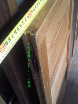 hayama-oukaen-shitagoya-mokuzai5.jpg