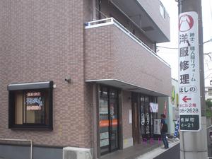 横須賀あっさり讃岐風ラーメン|麺屋こうじさん☆