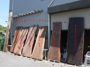 無垢一枚板のブラックウォルナットテーブル板完売のご報告☆