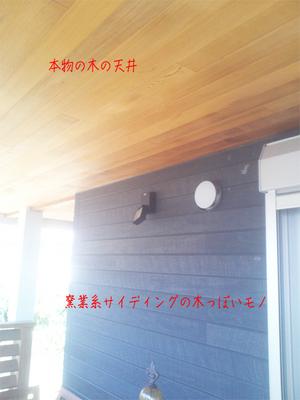 横浜市金沢区での家造り|参考になる建物探訪