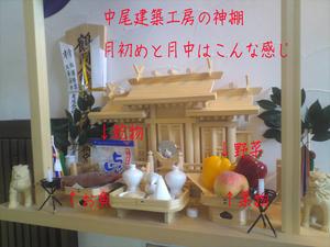 家に祀る神棚の作法|工務店的考えのアドバイス