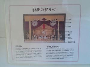 kamidana-koumuten-sankou2.jpg