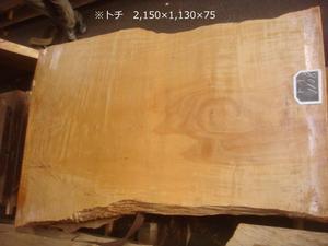 mukuita-tochi-kakoukomi2.jpg