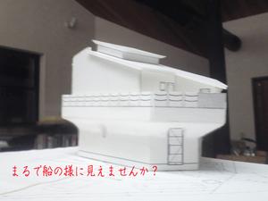 yokosukashi-akiya-ship-hatkatamaru2.jpg