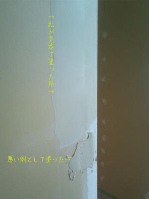 葉山町堀内|自然素材の珪藻土を塗る為に必要な心構えの巻!