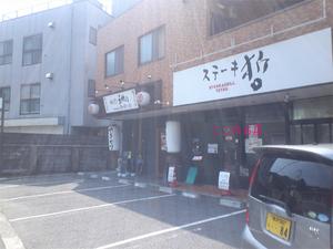ステーキ&グリルのお店〜|葉山の風早橋ステーキ哲さん☆