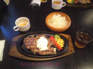 hayama-steak-tetsu2.jpg