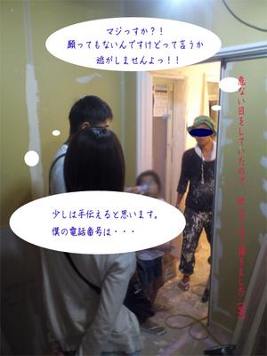 hayamamachi-horiuchi-o-kabenuri-seshusekou7.jpg