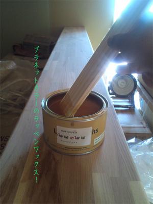 自然塗料の正しい塗り方|葉山町堀内編