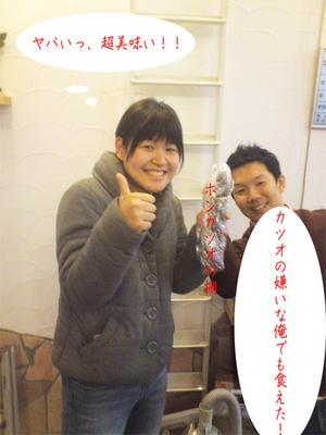 sagamiwan-katsuo-maguro-shishoku2.jpg