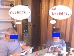 shounan-style-shuzai-hayama-horiuchi-m2.jpg
