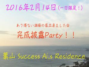 中尾建築工房史上最高・最大の家☆完成披露Party!!