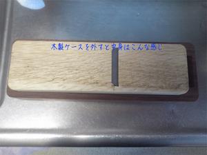 katsuo-honkarebushi-kezuriki2.jpg