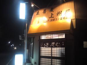 カレー焼きうどんのお店|三浦市天神町上州屋さん