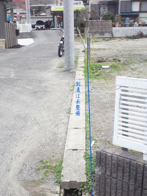 hayama-isshiki-tochi-sagashi-kentou4.jpg