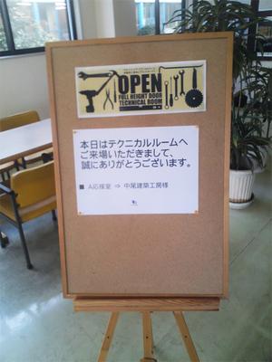 出張三日目神奈川県伊勢原市|室内木製建具メーカーの工場視察