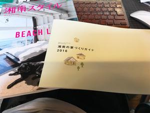 湘南スタイルマガジンの湘南家造りガイドに掲載されました!
