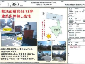 横浜市金沢区限定の土地探し