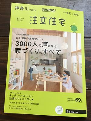 神奈川で建てる注文住宅に中尾建築工房のオーナー様邸が2邸掲載☆